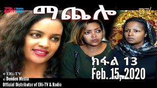 ማጨሎ (ክፋል 13) - MaChelo (Part 13), February 15, 2020 - ERi-TV Drama Series