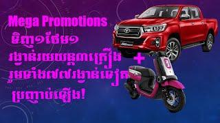 New Mega Toyota promotion,New Toyota promotions,Big promotions,Toyota promotions in Cambodia,