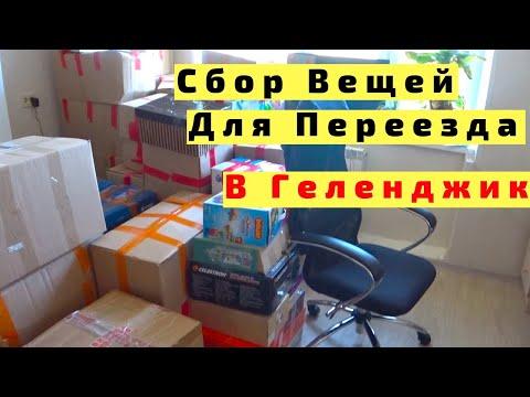 Переезд в Геленджик на ПМЖ из Нижнего Новгорода. Собираем и Грузим Вещи