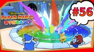 いざ、クッパ城!いきなり大乱闘勃発!?『ペーパーマリオ オリガミキング』実況プレイpart56
