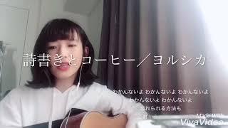 詩書きとコーヒー/ヨルシカ Covered by Yukina?