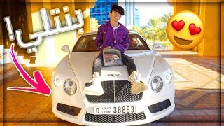 Bought a car in Dubai! (Fulfilled My Dream and I'm Only 16 !!!)