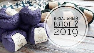 💥Процессы💥 Подарок от AlinaVjazet 💥Интернет-магазины пряжи