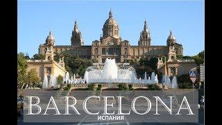 Скачать Барселона