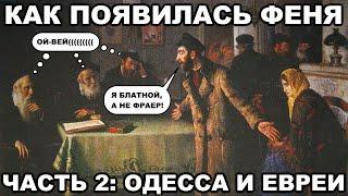 Как появилась ФЕНЯ (уголовный жаргон). Часть 2: Одесса и евреи