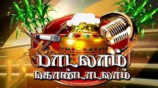 Padalam Kondalam: Part 2  Pongal Special  Srikanth Deva  16/ 01/2016