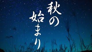 癒しBGM!疲れた時やお休み前などに!秋の始まりを楽しみましょう! thumbnail