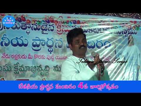 Bethania Prarthana Mandiram 4th Anniversary Message || Hosanna Ministries Message by Pastor Anand