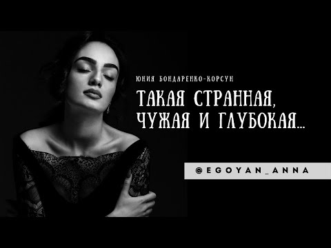 «Такая странная, чужая и глубокая...» - Anna Egoyan (автор Юния Бондаренко-Корсун).
