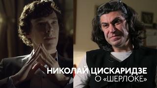 Николай Цискаридзе о сериале «Шерлок»