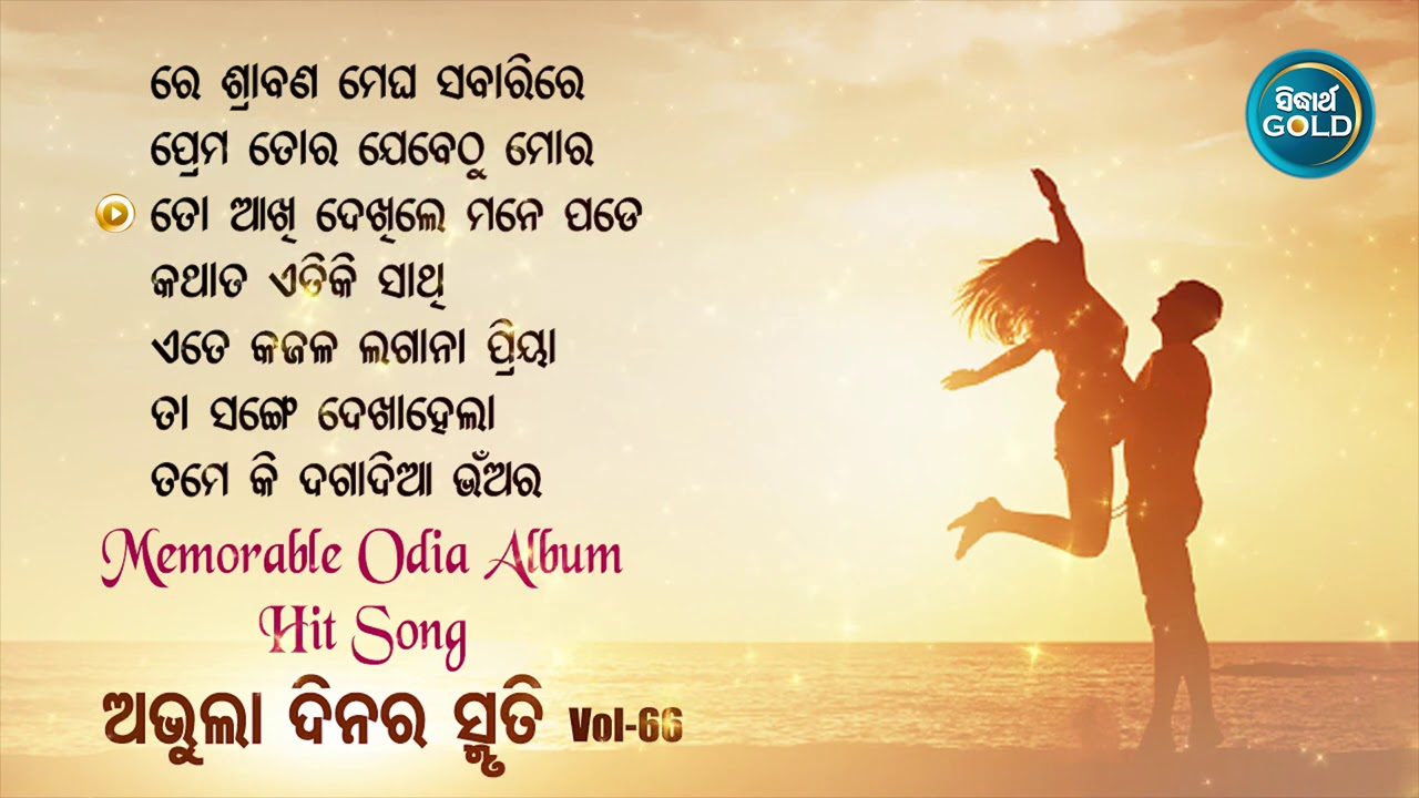 All Time Hit Odia Album Songs | Vol - 66 | Old Is Gold Songs |ସୁପରହିଟ ଓଡ଼ିଆ ଆଲବମ ଗୀତ | Sidharth Gold