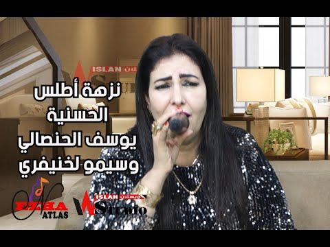 Nezha Atlas, El Hassania, Youssef El Hansali & Simo El Khenifri – Isourach nen