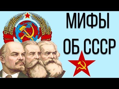 5 мифов об СССР известных на Западе