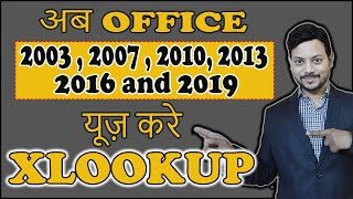 Xlookup formula in hindi for f…