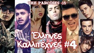 Έλληνες Καλλιτέχνες 4! (Οι Παρωδίες #15)