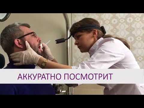 Оториноларинголог взрослый и детский в Ярославле