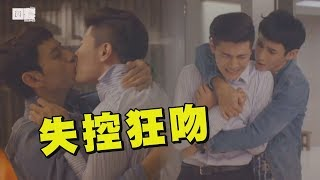 【圈套】吳承洋失控狂吻  徐鈞浩直喊:不要這樣