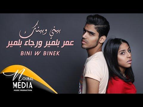 Rajaa Belmir & Omar Belmir - Bini W Bink (Exclusive)   رجاء بلمير & عمر بلمير - بيني و بينك