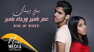 Rajaa Belmir & Omar Belmir - Bini W Bink (Exclusive) | رجاء بلمير & عمر بلمير - بيني و بينك