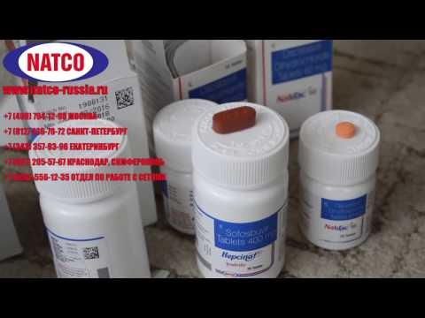 софосбувир отзыв, купить софосбувир по лучшей цене в России www natco russia ru стопроцентов оригина