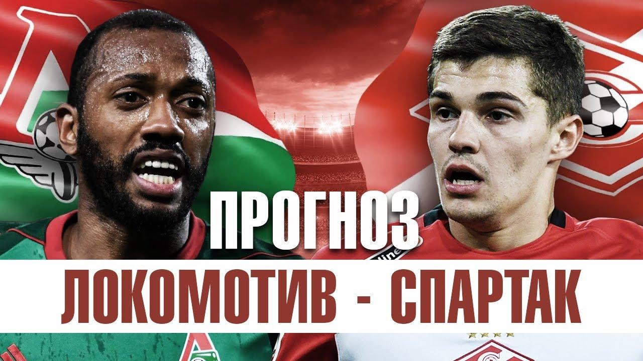 Прогноз на матч Локомотив - Спартак