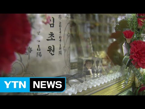 """[뉴스큐] """"죽어서도 차별""""...세월호 순직 교사 손배소 패소 / YTN"""
