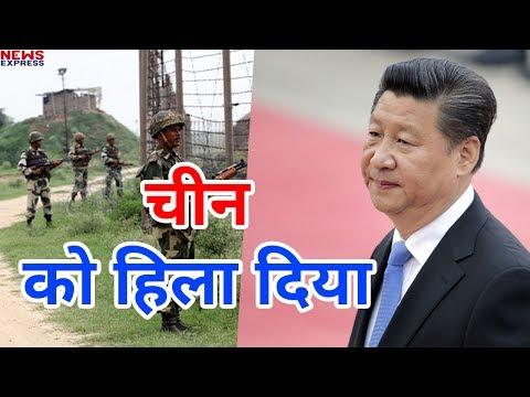 Sikkim में दादागीरी दिखाने वाले China को Indian Army ने हिला दिया