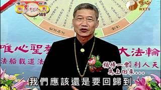 元森法師 元賢法師 元呈法師(2) 【用易利人天149】| WXTV唯心電視台