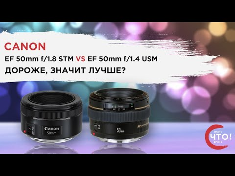 Что лучше? Портретник и не только. Обзор и сравнение EF 50mm F/1.8 STM и EF 50mm F/1.4 USM