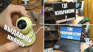3 ПРОСТЫХ РЕМОНТА: Ноутбук DELL / Монитор BenQ / IP камера Marlboze