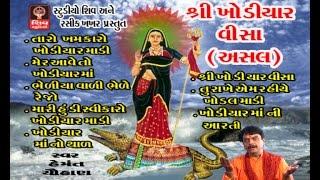 Khodiyar Visa-Original-Khodiyar Maa Bhajan-2016Gujarati Non Stop Garba Of Khodiyar Maa-HemantChauhan
