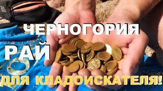 Черногория - рай для кладоискателя!