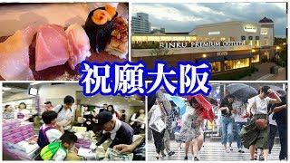 祝願大阪早日平安,木津市場、中之島BBQ、天神橋筋、隱世壽司、outlet