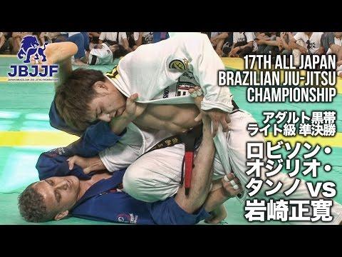 【第17回全日本柔術】ロビソン・オジリオ・タンノ vs 岩崎正寛