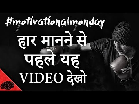 Never Give Up Motivational Video in Hindi | Motivational Monday by Lifegyan