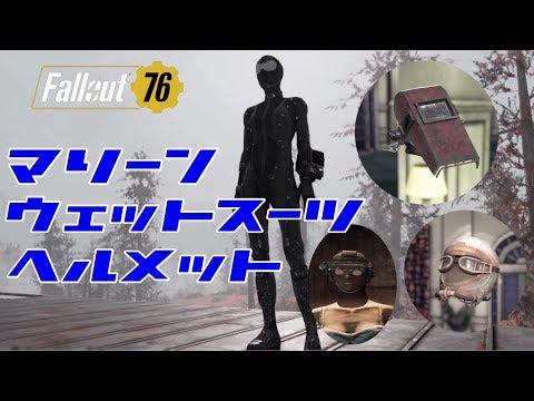 Fallout 76マリーンウェットスーツ&ヘルメット設計図 その他溶接用ヘルメット医療用ゴーグルフライトヘルメット紹介 Fallout76 フォールアウト76 PS4