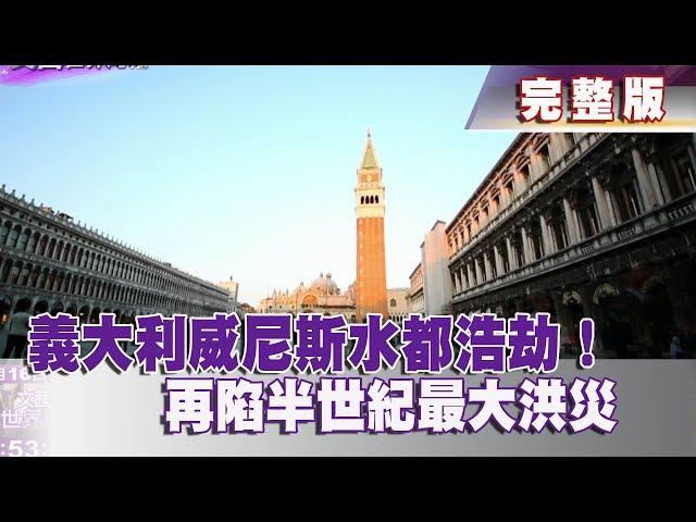 【完整版】2019.11.16《文茜世界周報》水都浩劫!義大利威尼斯再陷半世紀最大洪災|Sisy's World News