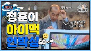 [제주도텔레비전] 아재의 2020년 아이맥  언박싱!!