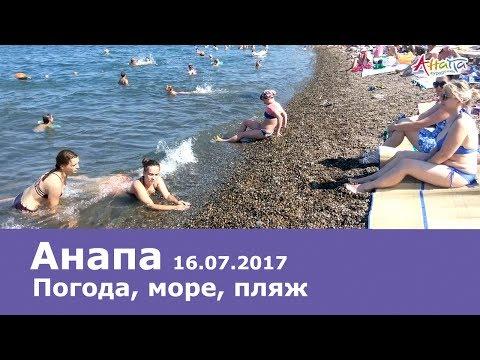 Анапа, погода 16.07.2017, пляж Малая бухта, море, отдых
