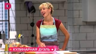 Кулинарная дуэль: семья Росоловых