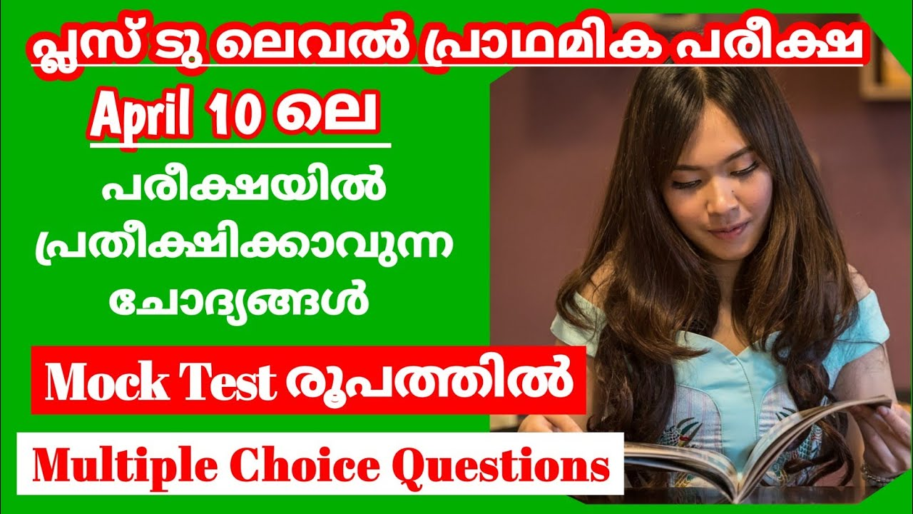 Mock Test - 10|Kerala PSC Preliminary Exam|Plus two level preliminary|Degree level preliminary