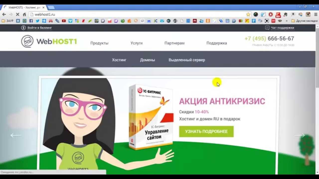 Регистрация домена на Webhost1.ru