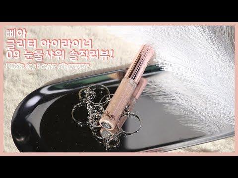삐아 글리터 아이라이너3 09 눈물샤워 솔직리뷰!ㅣBbia glitter eyeliner3 09 tear showerㅣ됴브