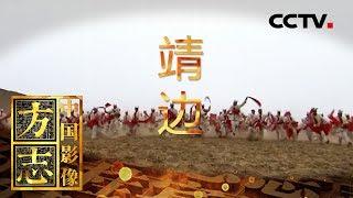《中国影像方志》 第293集 陕西靖边篇| CCTV科教