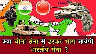 China सेना आखिर क्यों बार-बार दे रही है धमकी? !!