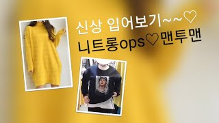 패션채널 스펀지TV 니트원피스 맨투맨 기모롱티 상하세트