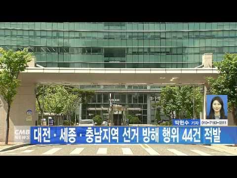 [대전뉴스]대전세종충남지역, 선거 방해 행위 44건 적발