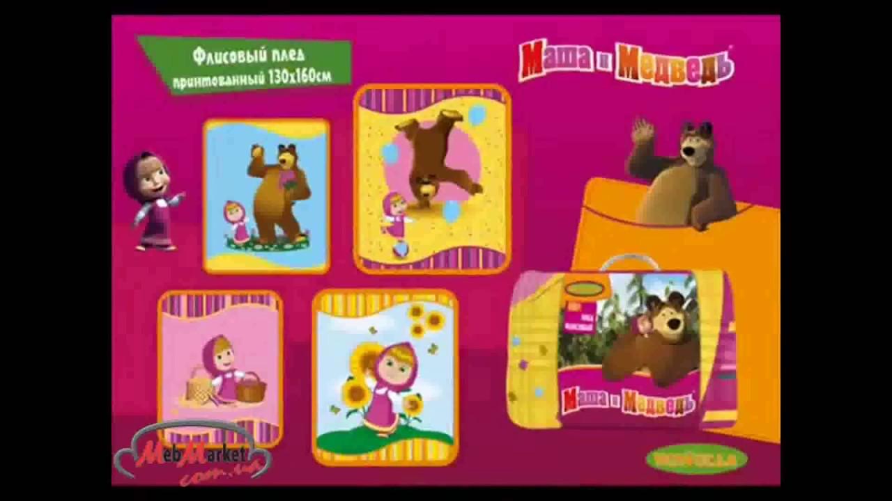 Постельное белье маша и медведь купить в интернет магазине савэй сити. Качественные комплекты из сатина и бязи с любимыми героями для.