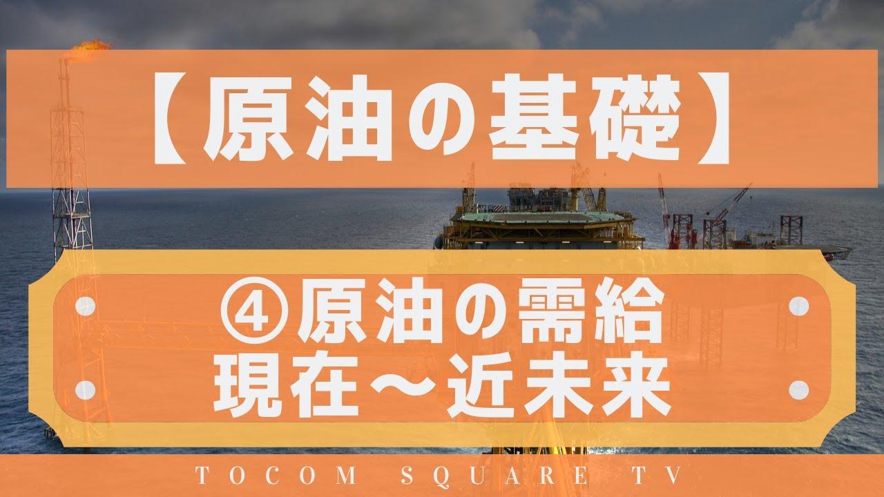 原油の基礎知識④原油の需給 現在~近未来「TOCOMスクエアTV」商品先物相場展望