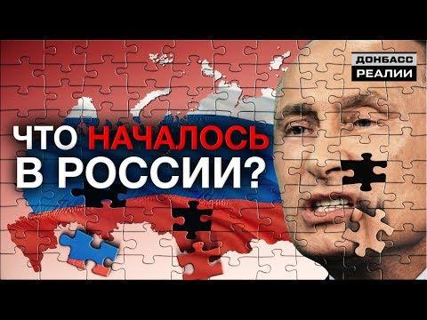 Путин теряет контроль над Россией? | Донбасc Реалии